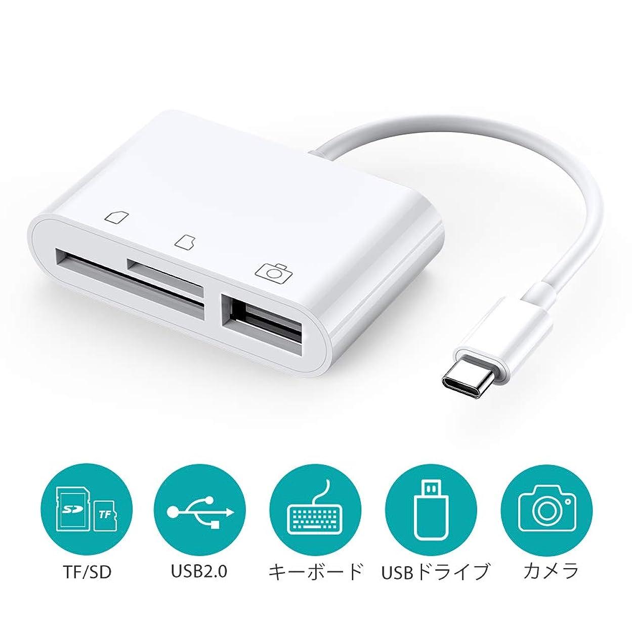 素晴らしいランチョン預言者USB Type C SDカードリーダー ポータブル USB C カメラ sdカード リーダー Mac Book Pro 等 USB-Cデバイス 対応 3in1 SDカードライター SDカード/Micro SDカード/USB マルチカードリーダー (ホワイト)