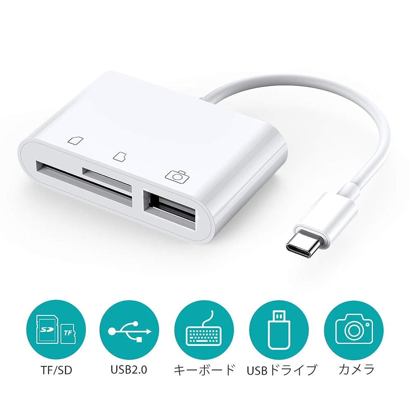 発掘する普通にそれるUSB Type C SDカードリーダー ポータブル USB C カメラ sdカード リーダー Mac Book Pro 等 USB-Cデバイス 対応 3in1 SDカードライター SDカード/Micro SDカード/USB マルチカードリーダー (ホワイト)