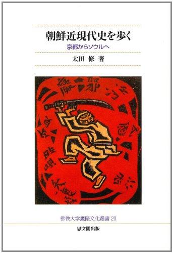 朝鮮近現代史を歩く―京都からソウルへ (佛教大学鷹陵文化叢書)の詳細を見る
