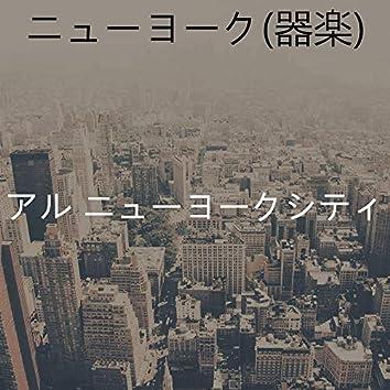 ニューヨーク(器楽)