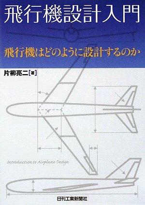飛行機設計入門―飛行機はどのように設計するのか