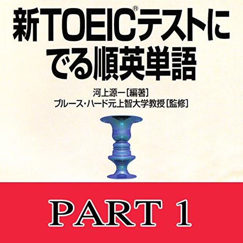 「新TOEICテストにでる順 英単語Part1」 audiobook cover art