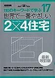 世界で一番やさしい2×4住宅 最新改訂版 (110のキーワードで学ぶ)