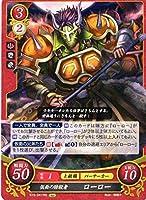 ファイアーエムブレム0/B15-041 HN 仮面の暗殺者 ローロー