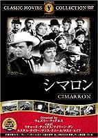 シマロン [DVD] FRT-185