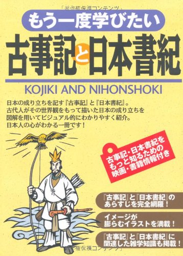 もう一度学びたい古事記と日本書紀