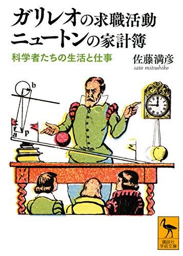ガリレオの求職活動 ニュートンの家計簿 科学者たちの生活と仕事 (講談社学術文庫)