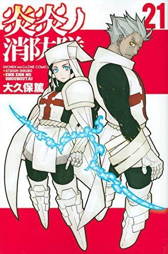 炎炎ノ消防隊 コミック 1-21巻セット