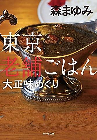 東京老舗ごはん 大正味めぐり (ポプラ文庫)