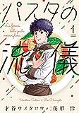 パスタの流儀 1巻 (芳文社コミックス)