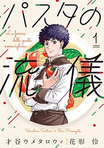 パスタの流儀 1 (芳文社コミックス)の詳細を見る