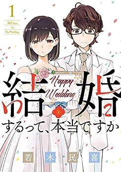 [若木民喜]の結婚するって、本当ですか(1) (ビッグコミックス)