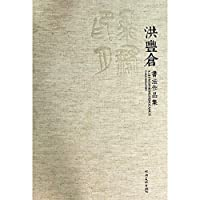Album of Hong Fengcangs Calligraphy(Chinese Edition)
