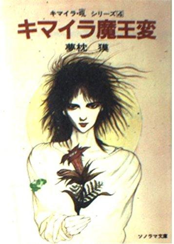 キマイラ魔王変 (ソノラマ文庫―キマイラ・吼 (280))