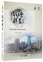 钱塘棋会(第四届2016中国国际棋文化博览会巡礼)