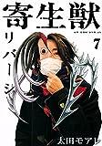 寄生獣リバーシ(7) (アフタヌーンKC)