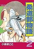 柔道部物語(2) (ヤングマガジンコミックス)