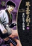 風よ雲よ剣よ(5)
