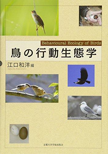 鳥の行動生態学