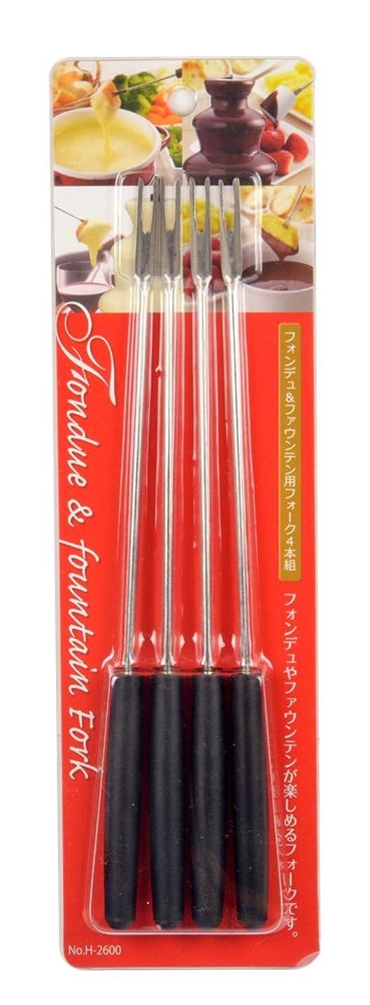 ピンシリーズアームストロングパール金属 フォンデュ&ファウンテン用フォーク4本組 H-2600
