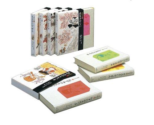 日本の昔話 全5巻セット