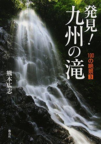 発見!九州の滝―100の絶景〈3〉の詳細を見る