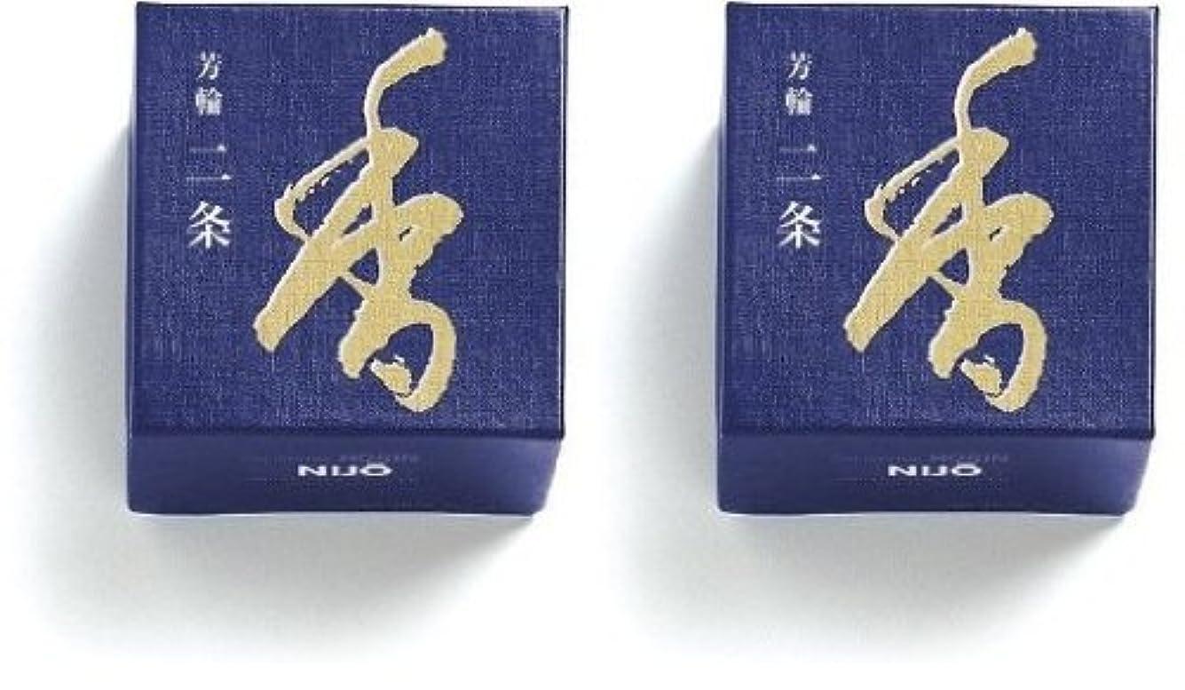 極貧ユダヤ人提供された松栄堂 芳輪 二条 うず巻型 10枚入 2箱セット