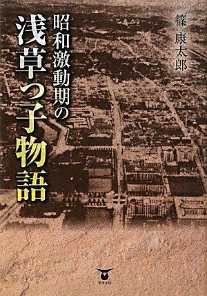 昭和激動期の浅草っ子物語の詳細を見る