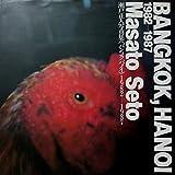 バンコク、ハノイ1982‐87―瀬戸正人写真集