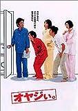 オヤジぃ。 DVD BOX[DVD]