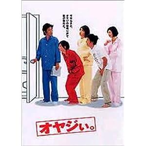 """オヤジぃ。 DVD BOX"""" class=""""object-fit"""""""