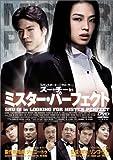 スー・チー in ミスター・パーフェクト [DVD] image