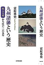 九州諸藩という歴史  地元九州からみた江戸二六五年