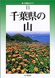 千葉県の山 (新・分県登山ガイド)