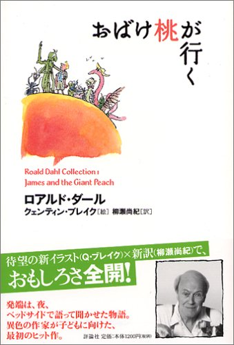 おばけ桃が行く (ロアルド・ダールコレクション 1)の詳細を見る