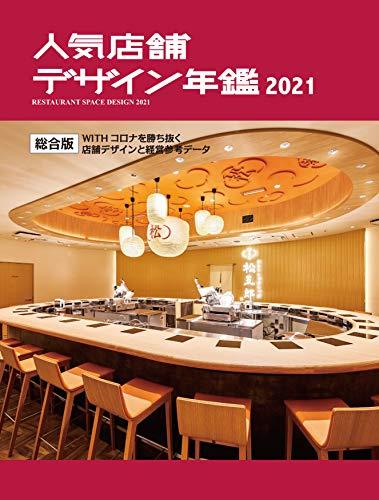 人気店舗デザイン年鑑 2021の詳細を見る