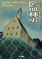監禁 (ハヤカワ・ミステリ文庫)