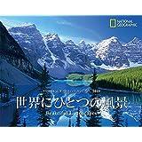 ナショナル ジオグラフィック カレンダー2019 世界にひとつの風景