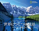 ナショジオ カレンダー2019 世界にひとつの風景