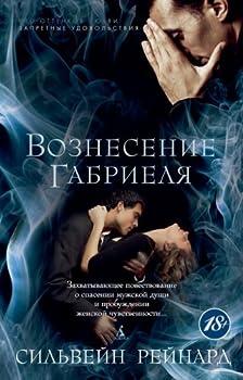 Paperback Voznesenie Gabrielya Book
