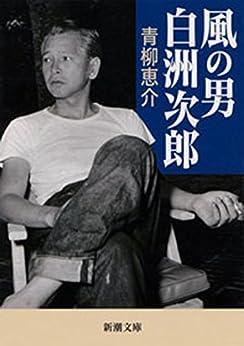 [青柳 恵介]の風の男 白洲次郎(新潮文庫)