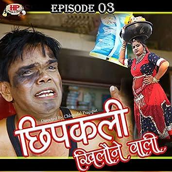 Chipkali Khilone Wali: Episode 03