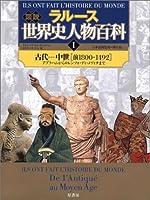 図説 ラルース世界史人物百科〈1〉古代‐中世―アブラハムからロレンツォ・ディ・メディチまで
