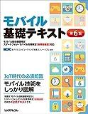 モバイル基礎テキスト 第6版  モバイル技術基礎検定 スマートフォン・モバイル実務検定[総務省後援] 対応