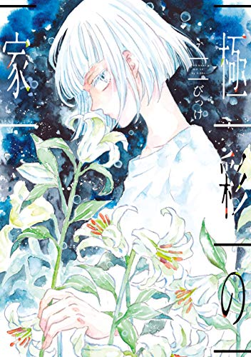 極彩の家(7) (ウィングス・コミックス)