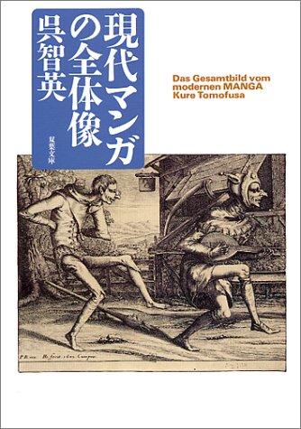 現代マンガの全体像 (双葉文庫―POCHE FUTABA)の詳細を見る