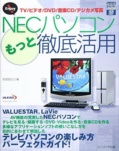 Enjoy!NECパソコンもっと徹底活用―TV/ビデオ/DVD/音楽CD/デジカメ写真 (ユーリードDIGITALライブラリー)
