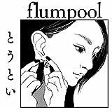 とうとい (Instrumental)