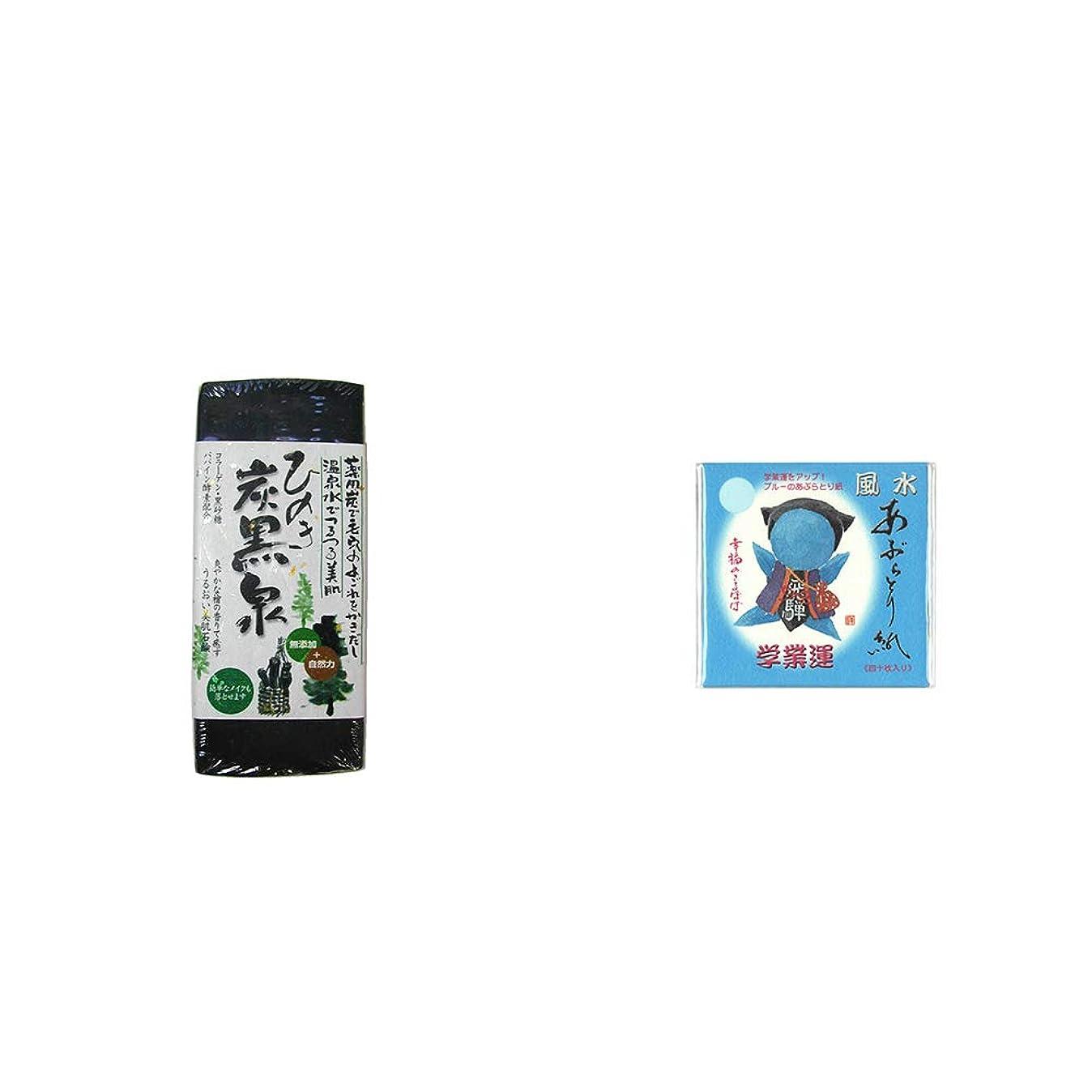コカインシャイ勧告[2点セット] ひのき炭黒泉(75g×2)?さるぼぼ 風水あぶらとり紙【ブルー】