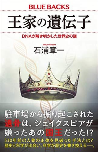 王家の遺伝子 DNAが解き明かした世界史の謎 (ブルーバックス)